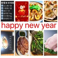 新年套餐B